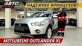 видео 12 мин. 37 сек. Вызвал массу споров. Mitsubishi Outlander XL | Подержанные автомобили раздел: Авто, мото добавлено: 5 февраля 2019