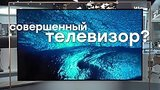 видео 8 мин. 24 сек. 77-дюймовый телевизор LG Signature OLED 4K TV OLED77W8 раздел: Технологии, наука добавлено: 5 февраля 2019