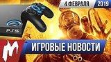 видео 16 мин. 3 сек. Игромания! ИГРОВЫЕ НОВОСТИ, 4 февраля (Metro: Exodus, Resident Evil 3, PlayStation 5, Alice: Asylum) раздел: Игры добавлено: 5 февраля 2019