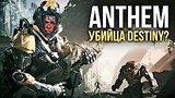 видео 7 мин. 17 сек. Anthem – «Железный человек» против «Аватара» (Превью) раздел: Игры добавлено: 6 февраля 2019