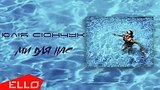 видео 3 мин. 27 сек. Юлія Сіончук - Ми для нас (prod. by Max Savchenko) / Премьера песни раздел: Музыка, выступления добавлено: 7 февраля 2019