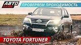 видео 12 мин. 55 сек. Когда нет денег на Prado - Toyota Fortuner. Проверяем проходимость Тойота Форчунер   Наши тесты раздел: Авто, мото добавлено: 7 февраля 2019