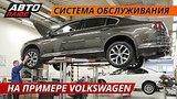 видео  Как устроена система обслуживания автомобилей? На примере сервиса Volkswagen   Часть 1 раздел: Авто, мото добавлено: 8 февраля 2019