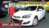 видео 12 мин. 30 сек. Про немецкую надежность. Opel Astra J   Подержанные автомобили раздел: Авто, мото добавлено: 13 февраля 2019