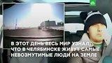 видео 1 мин. 11 сек. Падение Челябинского метеорита раздел: Новости, политика добавлено: 15 февраля 2019