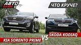 видео 24 мин. 12 сек. Выбираем кроссовер. Kia Sorento Prime VS Skoda Kodiaq | Выбор есть! раздел: Авто, мото добавлено: 15 февраля 2019