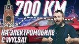 видео 27 мин. 30 сек. Валим на электромобиле из Москвы в Питер/700 км с Wylsacom /Спецвыпуск раздел: Авто, мото добавлено: 16 февраля 2019