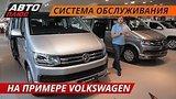 видео 21 мин. 42 сек. Как устроена система обслуживания коммерческих автомобилей Volkswagen? Часть 2 | Своими глазами раздел: Авто, мото добавлено: 16 февраля 2019