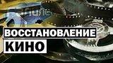 видео 4 мин. 54 сек. Галилео | Восстановление кино ? [Film restoration] раздел: Технологии, наука добавлено: 17 февраля 2019