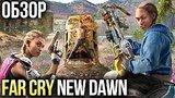 видео 8 мин. 26 сек. Far Cry New Dawn - Неправильный постапокалипсис (Обзор/Review) раздел: Игры добавлено: 19 февраля 2019