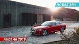 видео 14 мин. 44 сек. Очень прогрессивная. Тест-драйв новой Audi A6 в кузове C8 2019 | Наши тесты раздел: Авто, мото добавлено: 20 февраля 2019