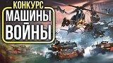 видео 1 мин. 29 сек. КОНКУРС «Машины войны» по War Thunder! раздел: Игры добавлено: сегодня 22 февраля 2019