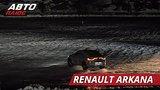 видео 4 мин. 18 сек. Презентовали Renault Arkana 2019! Показываем как Рено Аркана едет по льду. раздел: Авто, мото добавлено: сегодня 22 февраля 2019