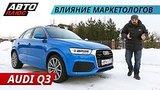 видео 6 мин. 44 сек. Audi Q3 Рестайлинг. Обошлись малыми затратами | Наши тесты плюс раздел: Авто, мото добавлено: 23 февраля 2019