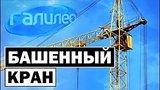 видео 5 мин. 9 сек. Галилео | Башенный кран ? [Tower crane] раздел: Технологии, наука добавлено: 24 февраля 2019