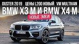 видео 11 мин. 33 сек. Новый VW Multivan, Lada Largus на газу, очень быстрый Focus и... // Микроновости Фев 2019 раздел: Авто, мото добавлено: 24 февраля 2019
