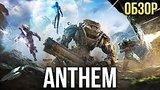 видео 9 мин. 37 сек. Anthem - Взлетит ли? (Обзор/Review) раздел: Игры добавлено: 27 февраля 2019