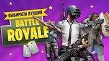 видео 10 мин. 6 сек. Как выбрать идеальный Battle Royale? раздел: Игры добавлено: 28 февраля 2019