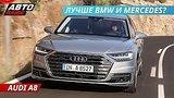 видео 14 мин. 15 сек. Audi A8. Самый навороченный премиум в своем классе. Тест-драйв   Наши тесты раздел: Авто, мото добавлено: 28 февраля 2019