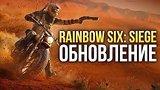 видео 4 мин. 58 сек. Rainbow Six: Siege - Все самое главное из обновления Burnt Horizon раздел: Игры добавлено: 28 февраля 2019