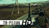 видео 1 мин. 1 сек. Балканский рубеж | ТВ-ролик 2 | HD раздел: Кино, ТВ, телешоу добавлено: 6 марта 2019
