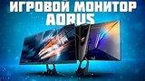 видео 7 мин. 49 сек. Игровой монитор AORUS AD27QD - первый русскоязычный обзор ? раздел: Технологии, наука добавлено: 8 марта 2019
