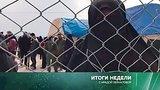 """видео  """"Итоги недели"""" с Ирадой Зейналовой. 10 марта 2019 года раздел: Новости, политика добавлено: 12 марта 2019"""