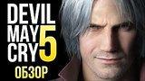 видео 9 мин. 37 сек. Devil May Cry 5 - Возвращение блудного демона (Обзор/Review) раздел: Игры добавлено: 13 марта 2019