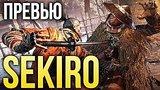 видео 6 мин. 43 сек. Sekiro: Shadows Die Twice - Душа самурая (Превью) раздел: Игры добавлено: 15 марта 2019