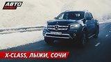 видео 12 мин. 52 сек. Где покататься на горных лыжах в Сочи? Активный отдых с Mercedes X-Class  | Своими глазами раздел: Авто, мото добавлено: 15 марта 2019