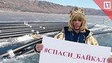 видео 64 мин. 14 сек. Зверев спасает Байкал раздел: Новости, политика добавлено: 15 марта 2019