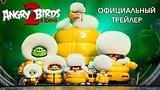 видео 2 мин. 22 сек. Angry Birds 2 в кино - трейлер раздел: Кино, ТВ, телешоу добавлено: 28 марта 2019