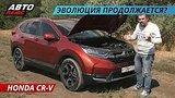 видео  Удалось ли избавиться от недостатков? Honda CR-V | Наши тесты раздел: Авто, мото добавлено: 28 марта 2019