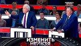 """видео 48 мин. 24 сек. """"Изменить нельзя"""": Кто станет президентом Украины? раздел: Новости, политика добавлено: 29 марта 2019"""