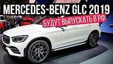"""видео 11 мин. 6 сек. Сильный конкурент Х3 - Mercedes GLC 2019! Много новых """"Мерседесов"""" из Женевы // АвтоВести раздел: Авто, мото добавлено: 29 марта 2019"""