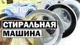 видео 4 мин. 5 сек. Галилео | Стиральная машина    [Washing machine] раздел: Технологии, наука добавлено: 29 марта 2019