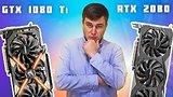 видео 7 мин. 25 сек. GTX 1080 Ti vs RTX 2080 - Стоит ли оно того? ? раздел: Технологии, наука добавлено: 30 марта 2019