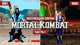 видео 16 мин. 26 сек. Эволюция серии Mortal Kombat (1992-1995) раздел: Игры добавлено: 1 апреля 2019