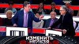 """видео 48 мин. 36 сек. """"Изменить нельзя"""": Кто станет президентом Украины? раздел: Новости, политика добавлено: 2 апреля 2019"""