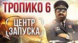 видео 57 сек. ЦЕНТР ЗАПУСКА - Tropico 6 раздел: Игры добавлено: 3 апреля 2019