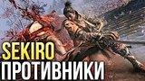 видео 11 мин. 14 сек. Sekiro: Shadows Die Twice – Самые опасные противники раздел: Игры добавлено: 4 апреля 2019