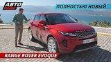 видео 18 мин. 16 сек. Первый взгляд на новый Range Rover Evoque 2019   Наши тесты раздел: Авто, мото добавлено: 5 апреля 2019
