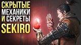видео 10 мин. 51 сек. Sekiro: Shadows Die Twice – Пасхалки и секреты раздел: Игры добавлено: 5 апреля 2019