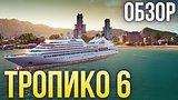 видео 8 мин. 44 сек. Tropico 6 - И целого острова мало (Обзор/Review) раздел: Игры добавлено: 7 апреля 2019
