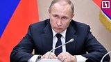 видео 24 мин. 49 сек. Путин проводит совещание с членами Правительства раздел: Новости, политика добавлено: 11 апреля 2019