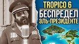 видео 7 мин. 41 сек. Tropico 6 – Почему так классно быть диктатором раздел: Игры добавлено: 17 апреля 2019