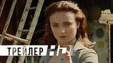 видео 2 мин. 18 сек. Люди Икс: Тёмный Феникс | Финальный трейлер | HD раздел: Кино, ТВ, телешоу добавлено: 18 апреля 2019