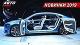 видео 14 мин. 51 сек. Обзор новинок Mercedes, Skoda, Audi, Chery, конкурентов Lada. Автосалон в Шанхае 2019   Мотор-шоу раздел: Авто, мото добавлено: 19 апреля 2019