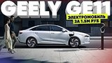 видео 9 мин. 55 сек. Электромобиль за 1.5М руб/Geеly GE11/Geometry A/Первый тест в мире/First World Review раздел: Авто, мото добавлено: 20 апреля 2019