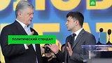 видео 2 мин. 41 сек. Короткая версия дебатов Зеленского и Порошенко раздел: Новости, политика добавлено: 20 апреля 2019
